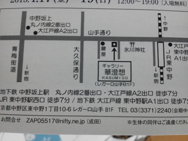 Kasumiso